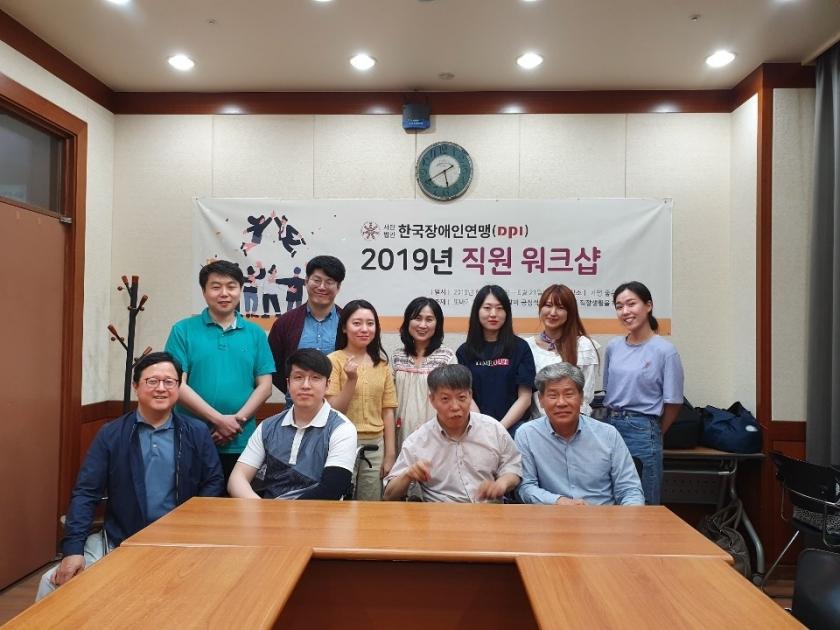 한국장애인연맹 직원워크숍 단체사진