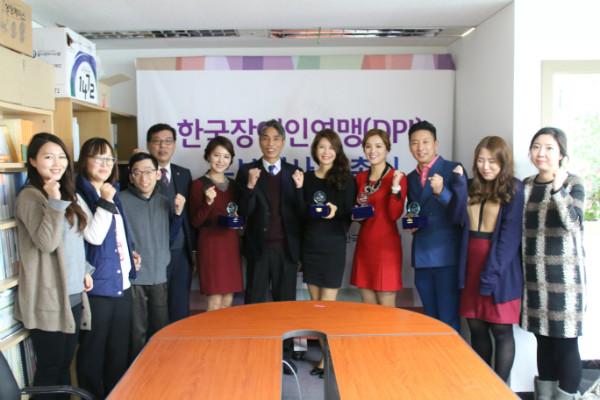 한국장애인연맹 홍보대사 위촉식 단체사진