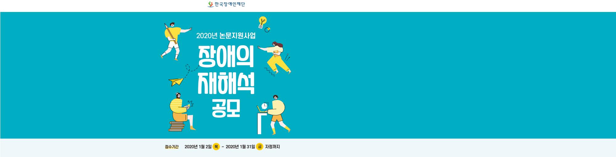 한국장애인재단 2020년 논문지원사업 장애의 재해석 공모 접수기간 2020년 1월 2일 목~ 2020년 1월 31일 금 자정까지