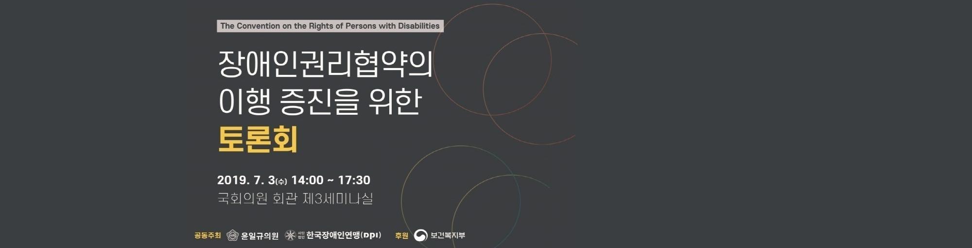 ○ 장애인권리협약의 이행증진을 위한 토론회