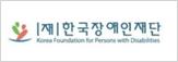 한국장애인재단