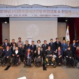 사)한국장애인연맹 신임회장 비전선포&취임식