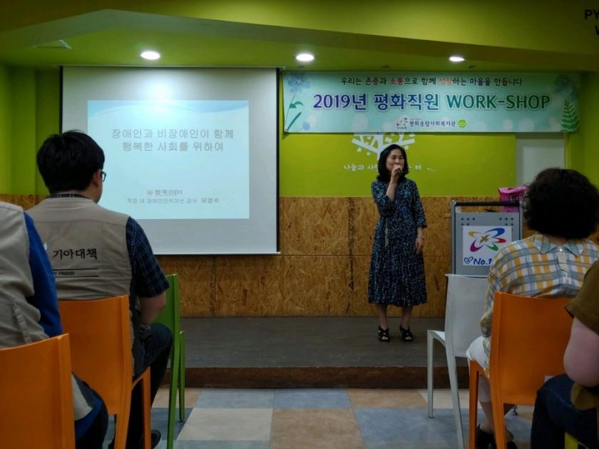 직장 내 장애인식개선교육 강의에서 강사분이 강의를 하고 있는 모습을 정면에서 찍은 사진