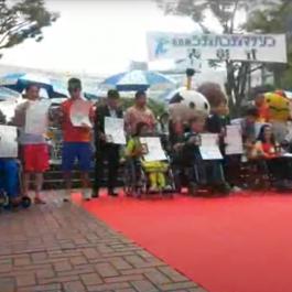 [동영상] 2015 나고야 핸디마라톤대회