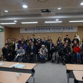 한국장애인연맹 2019년 정기총회 기념사진