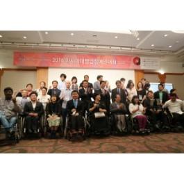 2016 아시아태평양 장애인대회 단체사진을 정면에서 찍은 모습