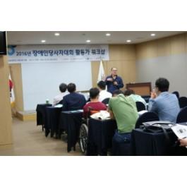 16년 한국DPI 활동가 대회 강의자를 왼쪽에서 찍은 모습01