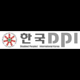 [보도자료]장애인기본법 제정을 위한 관련 법령 제․개정 방향 모색 토론회 개최