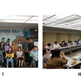 [보도자료]미래세대의 주역 한국장애청년위원회 출범