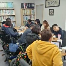 한국장애인연맹 UN CRPD 그룹 스터디