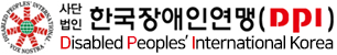 한국장애인연맹 로고. Disabled People's International Korea