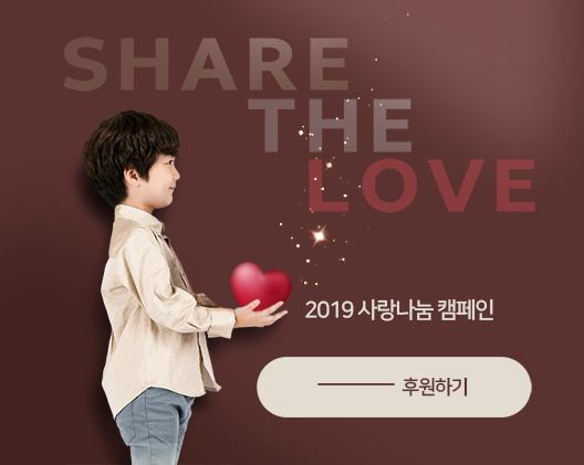 share the love 2019 사랑나눔 캠페인 후원하기